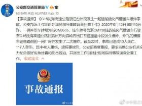 公安部交管局通报浙江台州槽罐车爆炸事故